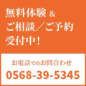 B-line!小牧 無料体験会 ご予約受付中!