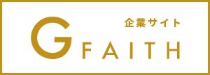 運営会社 株式会社ジィ・フェイス 企業サイト